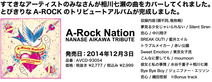 NANASE AIKAWA TRIBUTE A-Rock Nation