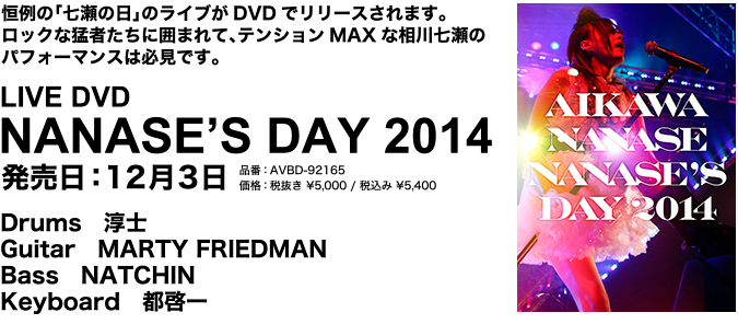 LIVE DVD NANASE'S DAY 2014