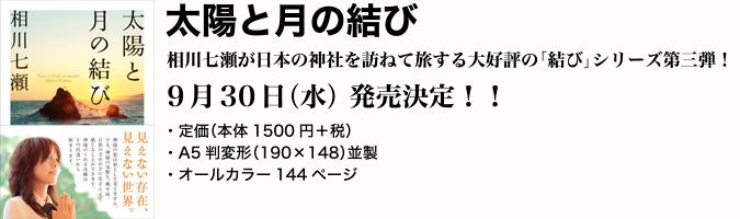 「太陽と月の結び」9月30日(水) 発売決定!!