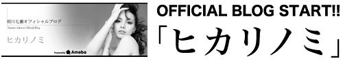 OFFICIAL BLOG START!! 「ヒカリノミ」