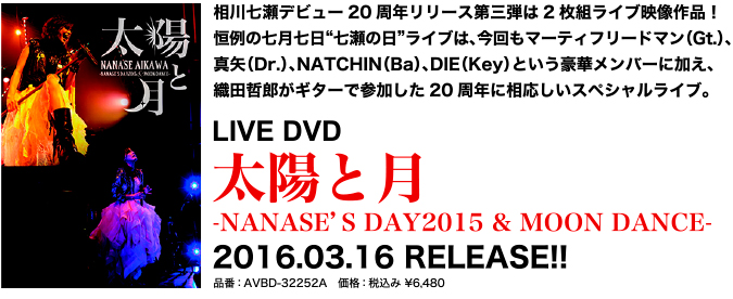 太陽と月 -NANASE'S DAY2015 & MOON DANCE-