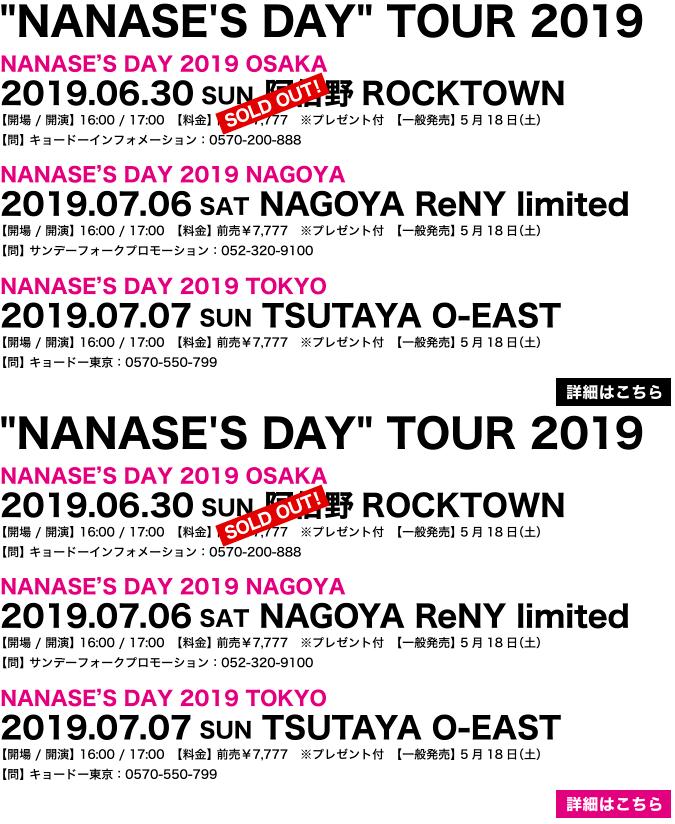 NANASE'S DAY TOUR 2019 開催決定!!