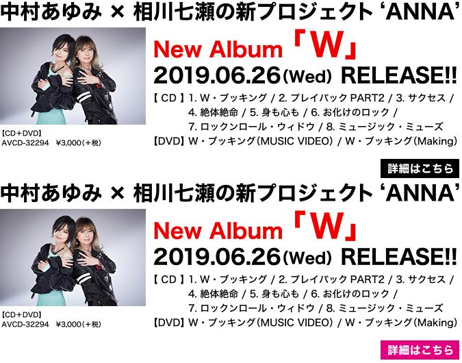 ANNA New Album 「W」2019年6月26日リリース!!