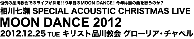 相川七瀬 SPECIAL ACOUSTIC CHRISTMAS LIVE MOON DANCE 2012