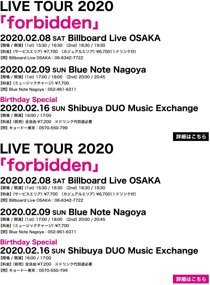 LIVE TOUR 2020 「forbidden」開催決定!