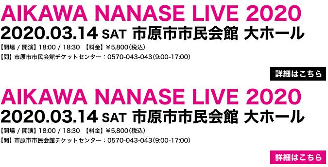 3/14 AIKAWA NANASE LIVE 2020@市原市市民文化会館 開催決定!