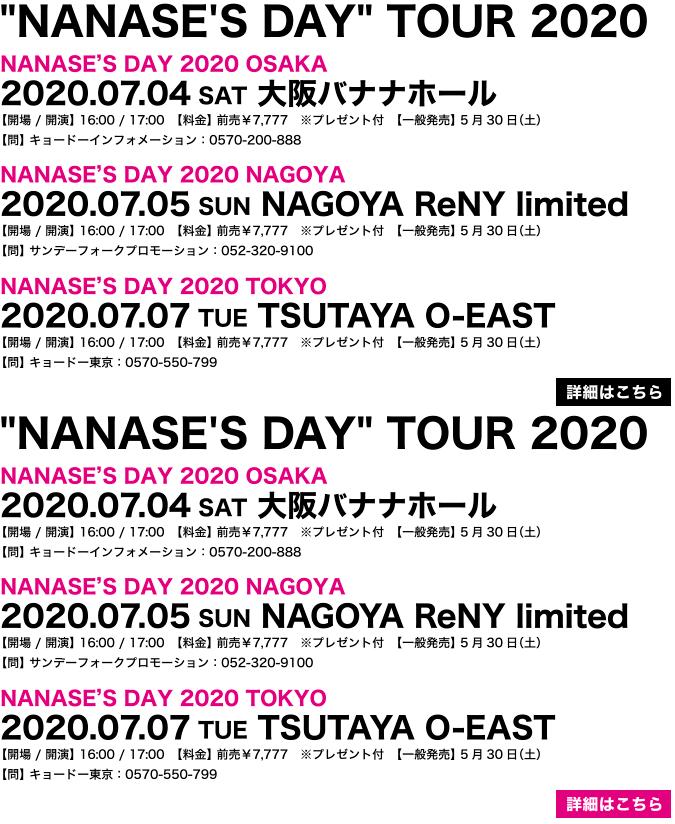 """""""NANASE'S DAY"""" TOUR 2020 開催決定!!"""
