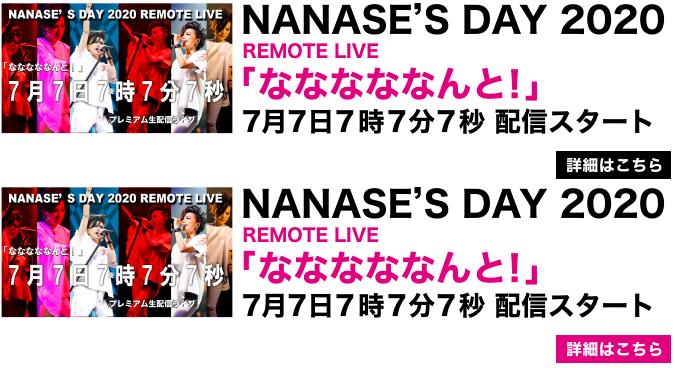 7月7日(火)NANASE'S DAY 2020 REMOTE LIVE 「なななななんと!」開催決定!