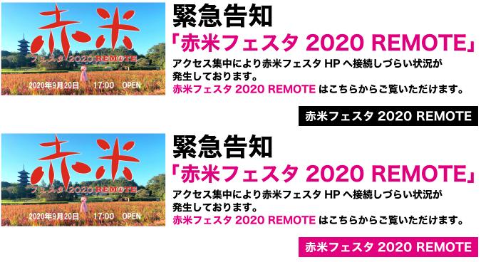 赤米フェスタ2020 REMOTE