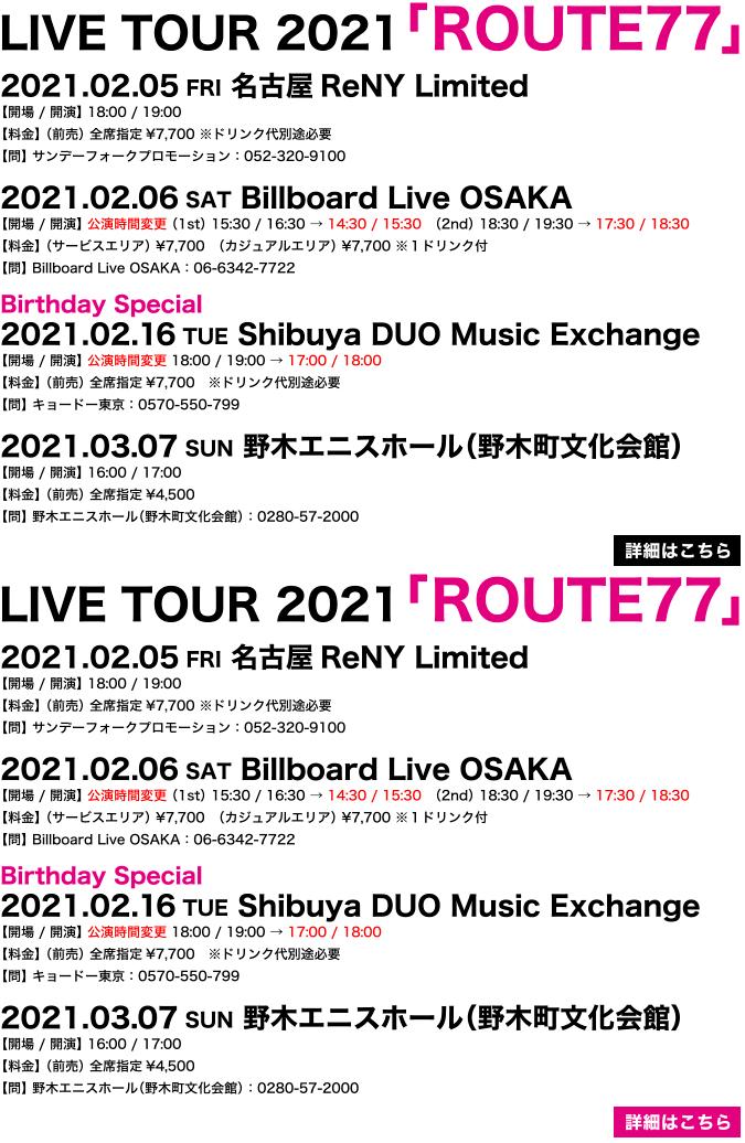 LIVE TOUR 2021「ROUTE77」開催決定!