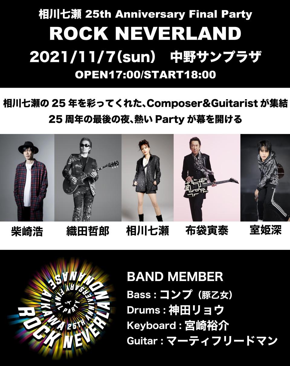 相川七瀬 25th Anniversary Final Party 〜ROCK NEVERLAND〜 開催決定!