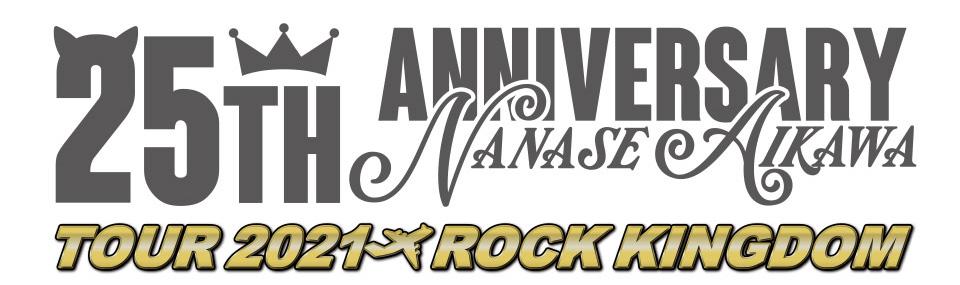 25th ANNIVERSARY NANASE AIKAWA tour2021 ROCK KINGDOM TOUR