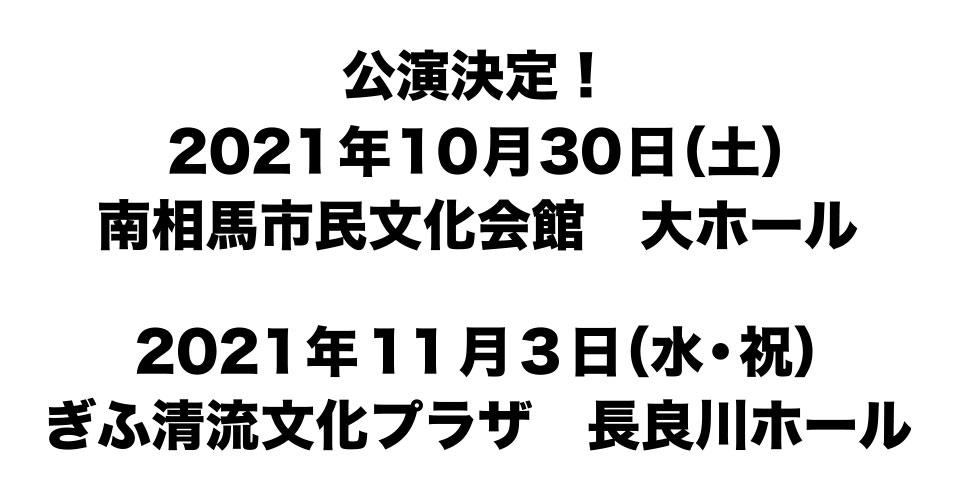 福島・岐阜公演開催決定!