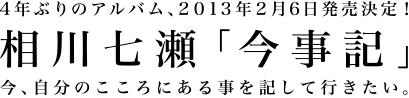 相川七瀬「今事記」