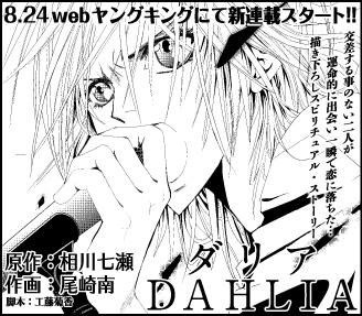 「ダリア」8月24日(月)漫画化配信スタート!!