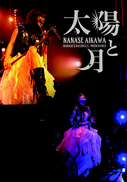太陽と月 -NANASE'S DAY2015 & MOON DANCE-