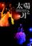 相川七瀬AVBD32252太陽と月JK