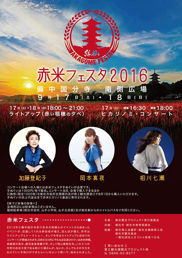 akagome_festa2016